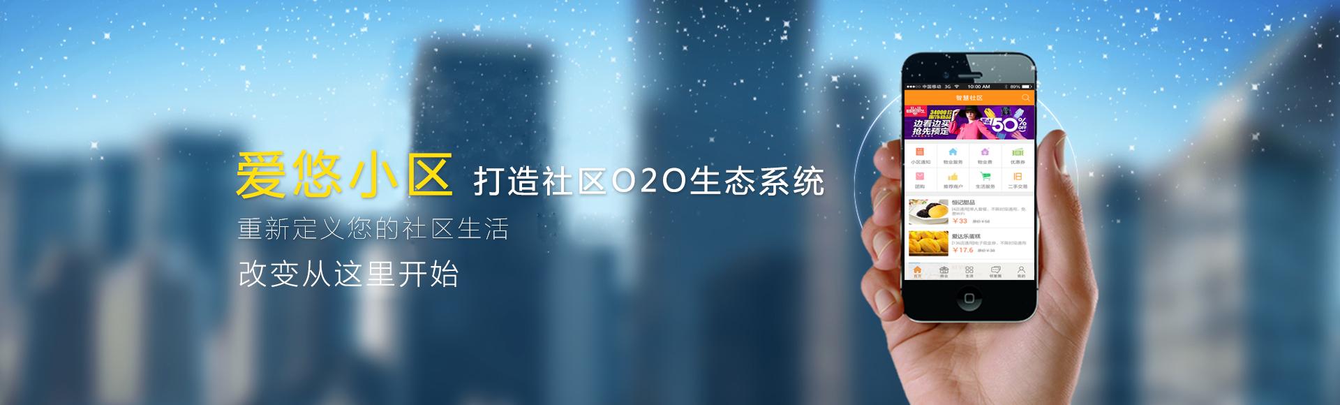 爱悠智慧社区O2O平台