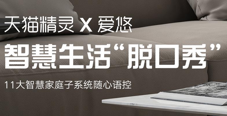 平台打通   爱悠Z-Wave平博88体育pinbet88携手天猫精灵共建智能新生态